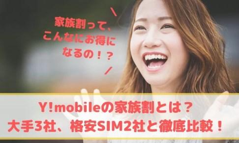 Y!mobile家族割ゆりちぇるアイキャッチ