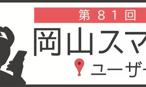 第81回岡山スマホユーザー会