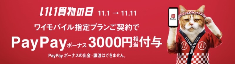 Y!mobileいい買い物の日キャンペーン