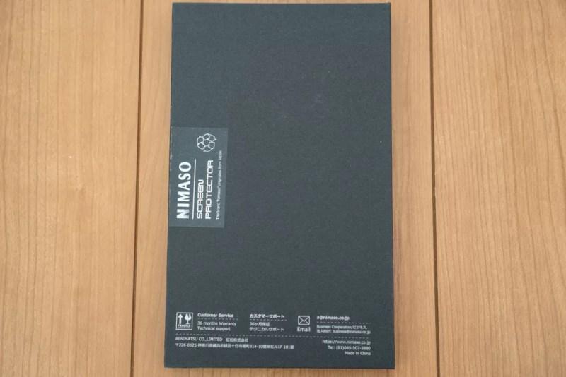 Nimaso「iPhone 11 Pro用 全面保護フィルムガイド枠付き(フルカバー)」パッケージ裏面