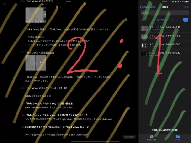 iOS12までのSplit View表示デフォルト
