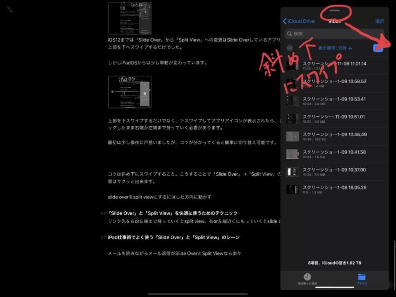 Slide Over→Split View表示切り替えのコツ