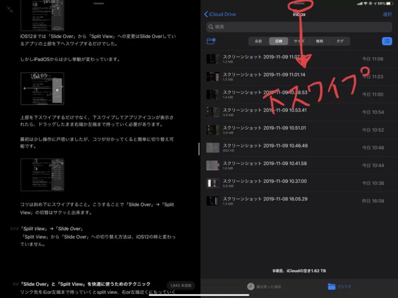 Split View→Slide Overへの切替