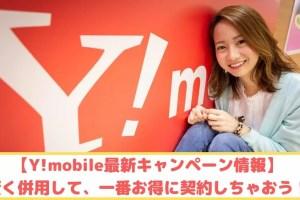Y!mobile最新キャンペーン情報ゆりちぇるアイキャッチ