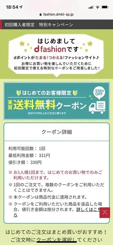 【d fashion】送料無料クーポン