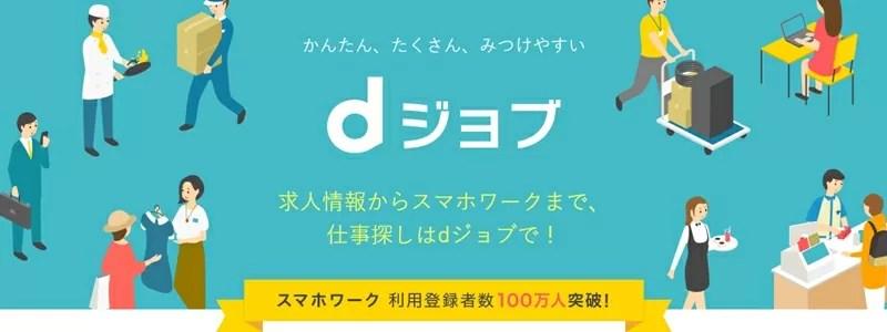 【dジョブ】