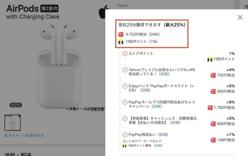 airpods paypay還元