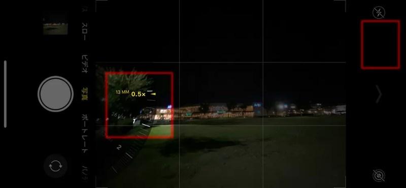 超広角カメラを使うと「ナイトモード」はオフになる