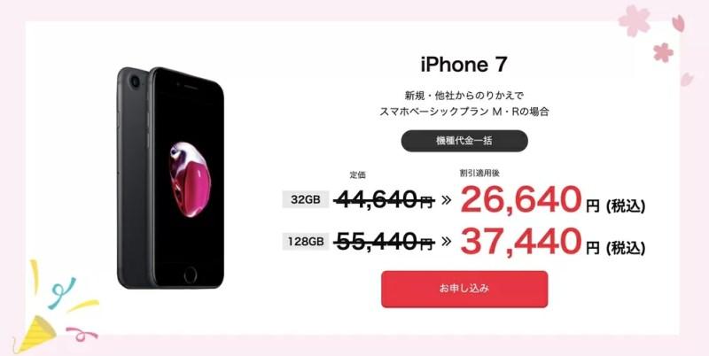 Y!mobile 春の大感謝祭りセール iPhone