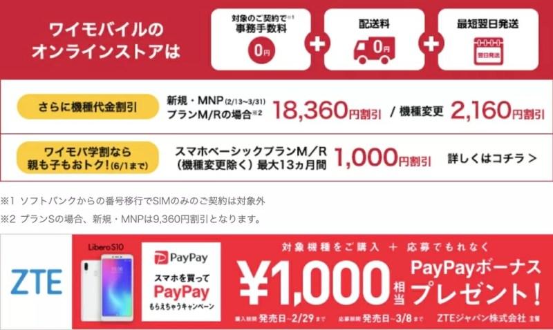 Y!mobile 春の大感謝祭りセール LiberoS10