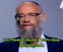 Tierra de Israel – Levinger