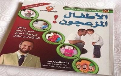 مراجعة كتاب: الأطفال المزعجون