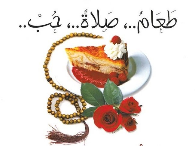 طعام صلاة حب