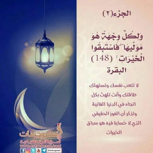 الجزء الثاني / مسابقة ربيع قلبي / رمضان 1438