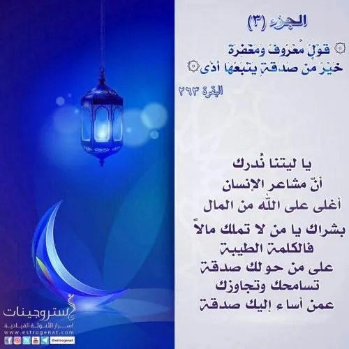 الجزء الثالث / مسابقة ربيع قلبي / رمضان 1438