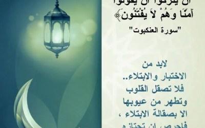 الجزء العشرون / مسابقة ربيع قلبي / رمضان 1438