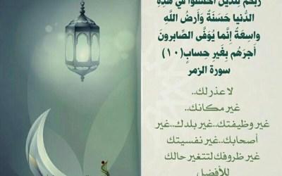 الجزء الثالث والعشرون / مسابقة ربيع قلبي / رمضان 1438