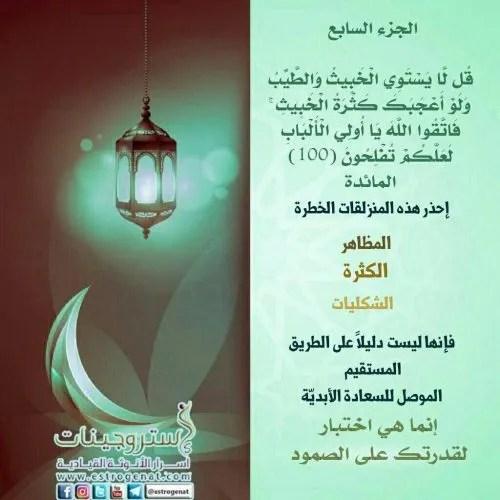 الجزء السابع / مسابقة ربيع قلبي / رمضان 1438