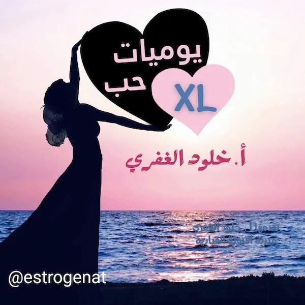 دورة مجانية / يوميات حب XL