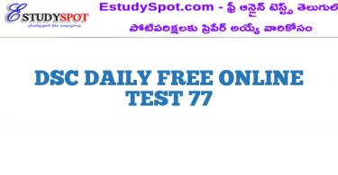 DSC DAILY FREE ONLINE TEST 77