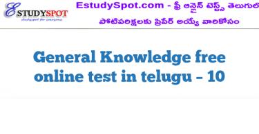 General Knowledge free online test in telugu – 10