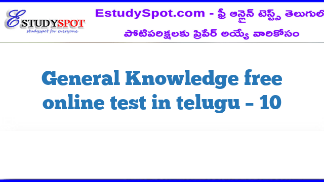 General Knowledge free online test in telugu – 10