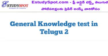General Knowledge test in Telugu 2