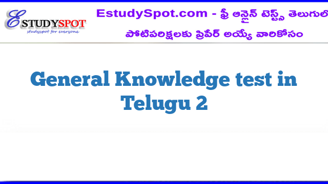 General Knowledge test in Telugu 2