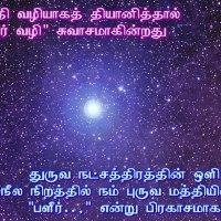 அகக்கண் தியானம்