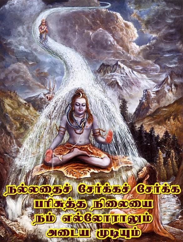 Lord siva, Ganga.jpg