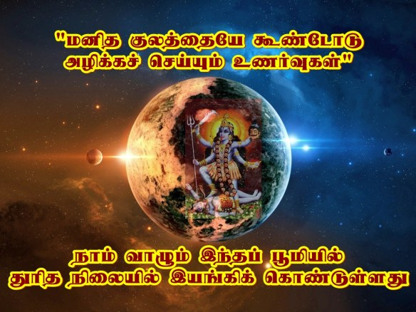Adhi sakthi - earth change