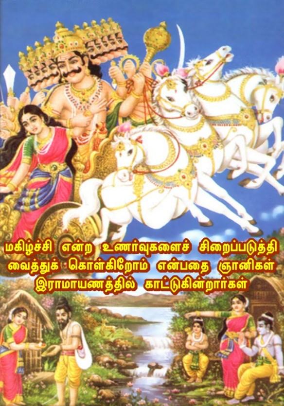 Ramayanam