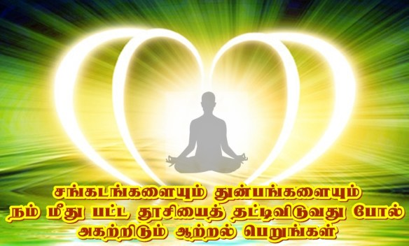 Divine cleaning of soul