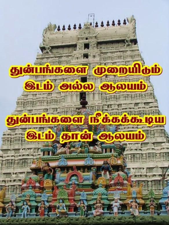 Temple Thiruvannamalai