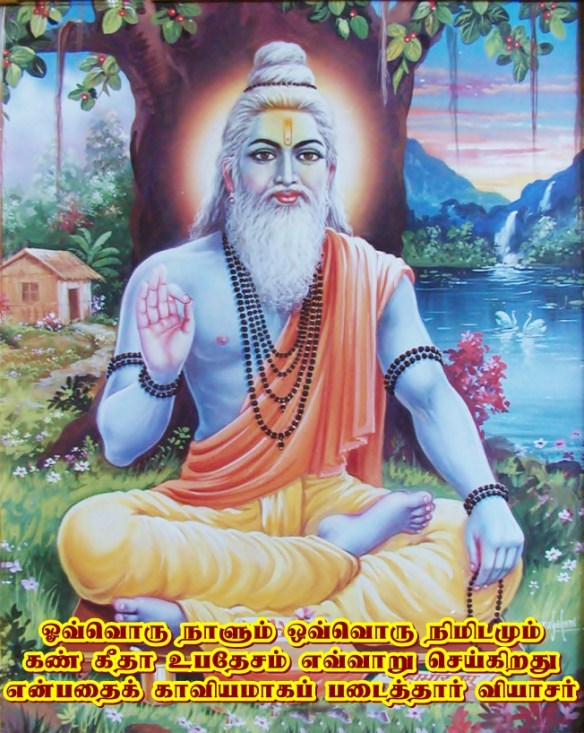 Vyasa Bhagavan Image
