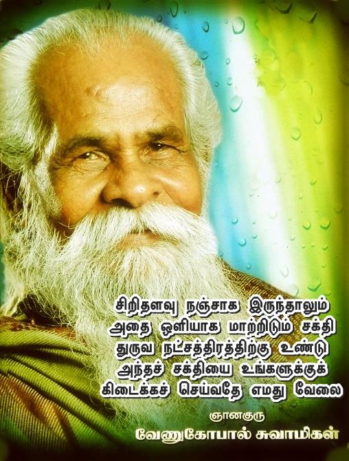 Gnanaguru - Venugopalswami