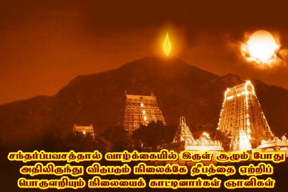 Arunachala Deepam - lights