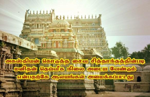 Agastya Temple siddhantha