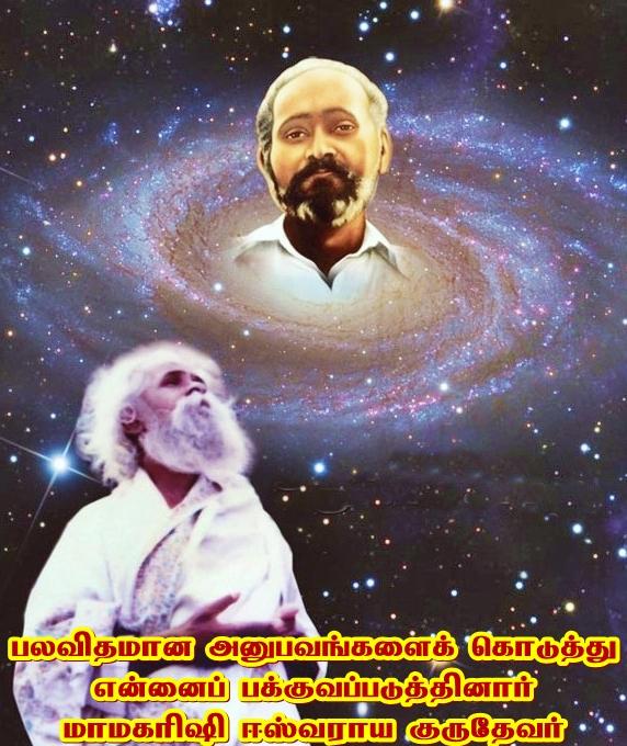 Agathiyam final