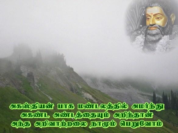Bagamandala - Talaikaveri