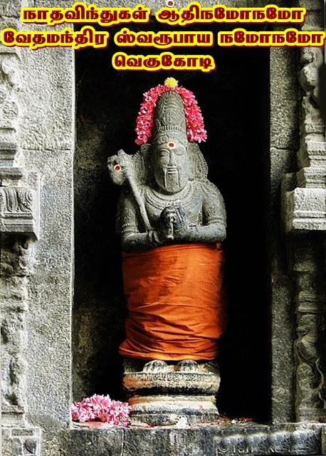 Sri Arunagirinathar