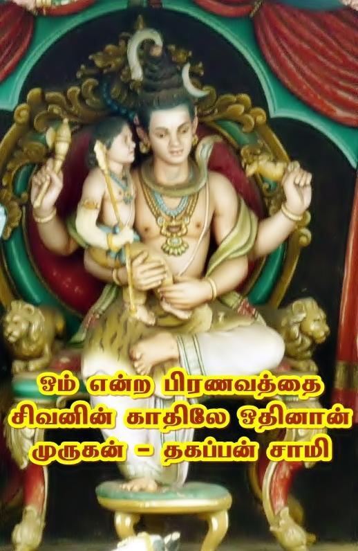 Swami malai murugan