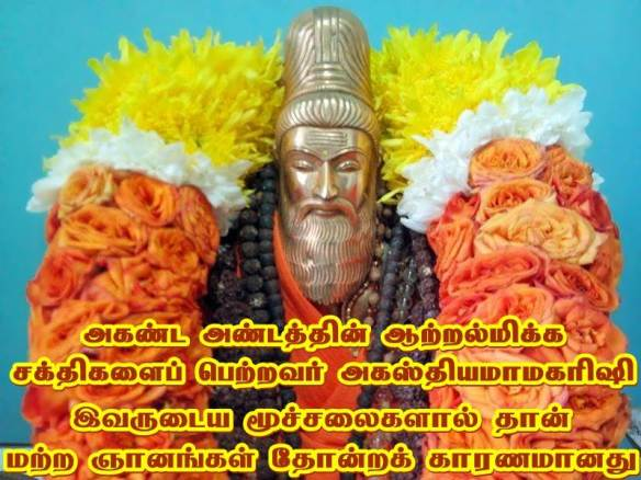 dhuruva-maharishi-agastya