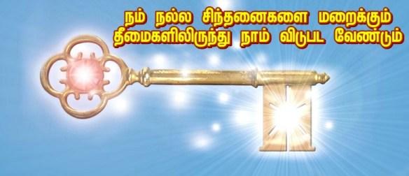 Divine keys