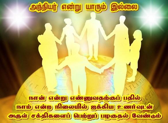 spiritual-unity