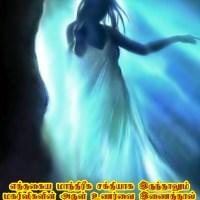 இந்தத் தியானத்தின் மூலம்   மாந்திரீகமோ தாந்திரீகமோ எதுவும் அருகில் வராது...!