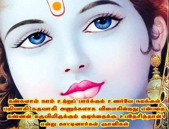 krishna-upadesh