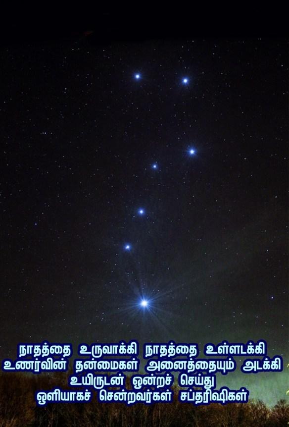 Ursa-Major-Sapdharishi Mandalam