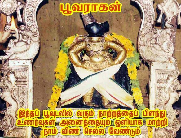 bhoovarahar