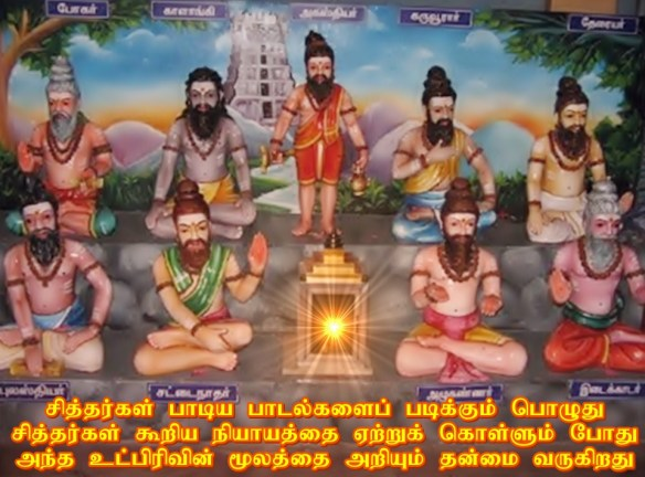 siddhargal rajiyam